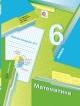 Математика 6 кл. Рабочая тетрадь часть 2я